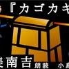 ◆YouTube更新しました♬  219本目 新美南吉『カゴカキ』