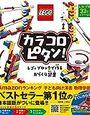 ピタゴラ装置をレゴで作れる「カラコロピタン! レゴブロックで作るからくり装置」【小2息子】