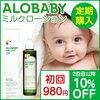 アロベビーの最安値!赤ちゃんオーガニックミルクローションは今がお買い得品!ローション