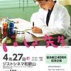 映画『いしゃ先生』上映会(4/27@ジストシネマ和歌山)~和歌山県保険医協会創立40周年記念企画のご案内