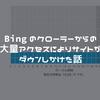 Bingのクローラーからの大量アクセスによりサイトがダウンしかけた話