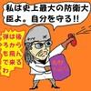 稲田大臣様山本大臣様恐れながら物忘れ相談を受信されてはいかが…