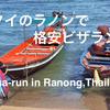タイのラノンで格安にビザランをする方法
