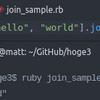 配列の要素が1つの時の Ruby の join メソッドの動作