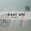 【楽天RAXY 6月号】今欲しいものばかり!!そんなすごい中身をご紹介!!