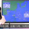 【台風16号】また台風が日本にやってくる