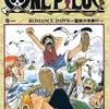 海賊王が残した伝説の秘宝をめぐる冒険物語『ONE PIECE』【今回は深く!ジャンプ漫画レビュー】