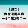 【週次】資産運用実績〜4月第2週目〜