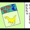 【4コマ】膨らむおもちゃ