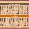 100円寿司じゃないスシロー