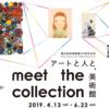 『横浜美術館開館30周年記念 Meet the Collection ―アートと人と、美術館』横浜美術館