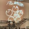 大失敗のRadio-Activity 第四回「二〇二〇年の〈進歩と調和〉?:万博記念公園」