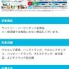 【8/1*8/2】ウエルシアグループ×サントリー サントリーフェア【レシ/はがき*web】