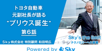 """Sky's the limit #06/元 トヨタ自動車副社長が語る""""プリウス誕生"""""""