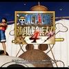 ワンピース海賊無双4 徹底レビュー【ストーリー・キャラ・システム】