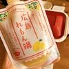 とある平日の夕ごはん、広島レモン鍋は優しい味。