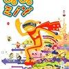 #680 『Nightwatcher』(Q-Mex/GO!GO!ミノン/Wii)