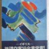 P・D・ジェイムズ「黒い塔」(ハヤカワポケットミステリ)