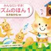 【ピアノ講師のためのセミナー】4月23日(水)丸子あかね先生によるセミナー開催決定!