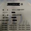 2016.12.11 第30回 青島太平洋マラソン その③ レース
