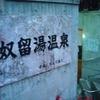奴留湯温泉*熊本県阿蘇郡小国町わいた山麓