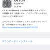 「iOS9.3.4」がリリース!!アップルも強く推奨しているアップデート!