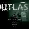 【Outlast】取材記録6