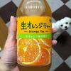 「生オレンジティー」思わずジャケ買い!