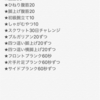 30日スクワット5/30★筋トレ★