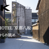 【動画】RC HOTEL 京都八坂、屋上からの眺めです。