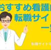 おすすめ看護師 転職・求人サイト