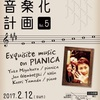 2/12   Exquisite music on Pianica