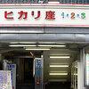 アニメ映画『幸福路のチー』を知り上映する映画館を調べたら宇都宮ヒカリ座の存在を知った