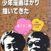 『二人で少年漫画ばかり描いてきた』復刊!