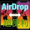 なんだかんだで「AirDrop」最強説。