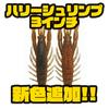 【ボトムアップ】小エビサイズのフィネスワーム「ハリーシュリンプ3インチ」に新色追加!