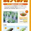 地温を上げ、雑草を防ぐ「ホオンマルチ BU」