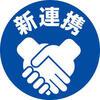 商業・サービス競争力強化連携支援事業(新連携支援事業)