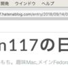 macOS Mojave はてなブログにログインできないときは「サイト超えトラッキングを防ぐ」のチェックを外す