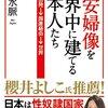 """書評『慰安婦像を世界中に建てる日本人たち』 日本を蝕む、""""反日日本人と外務省""""の闇"""