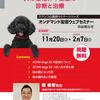 犬の僧帽弁閉鎖不全症 (ウェブセミナー)