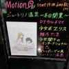 ニュートリノ温泉~本日開業~20160409大安@新宿Motion