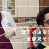 【ぼくの歯科レポート#5】春日原駅前歯科医院で虫歯を治療しました【PR】