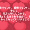 """""""愛と愛情は違う"""" Facebook投稿まとめ"""