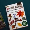 おさんぽの友・植物図鑑3選