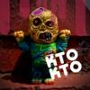 ktotkto / ガキゾンビ4期[第二回ソフビ決起集会]〈+Eng sub〉