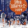 復活!錦林盆踊り大会2017 ポスター描きました。