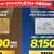 げん玉のウルトラ還元Dayを始めました!dカードゴールドが23500円大暴騰!クラブ・オンミレニアムカード、楽天カードが爆騰!
