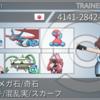 【USM・S14使用構築】カバマンダポリ2