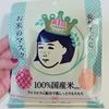 毛穴撫子シリーズのパック【お米のマスク】をリピ買いする理由